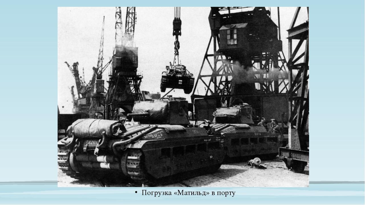 Погрузка «Матильд» в порту