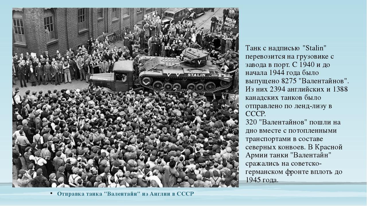 """Отправка танка """"Валентайн"""" из Англии в СССР Танк с надписью """"Stalin"""" перевози..."""
