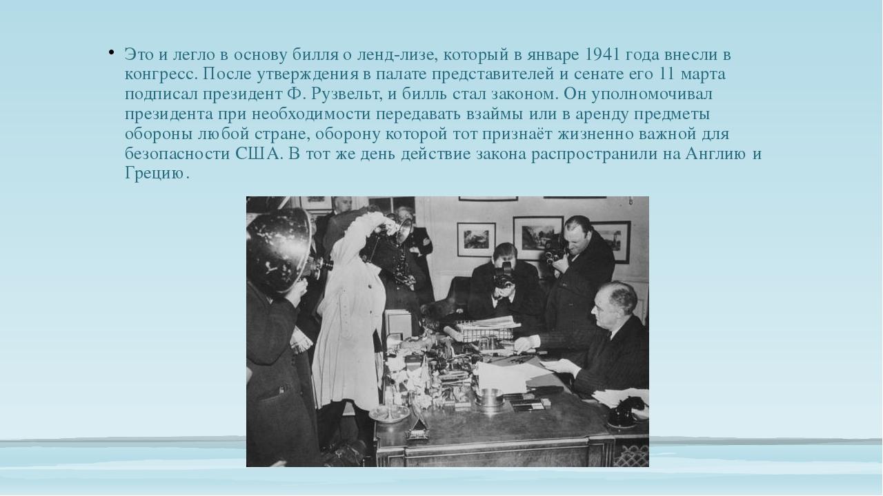 Это и легло в основу билля о ленд-лизе, который в январе 1941 года внесли в к...