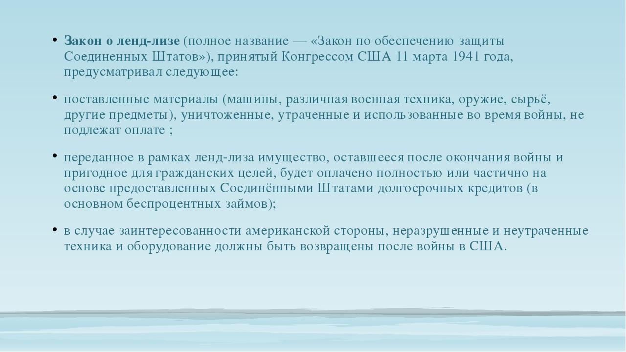 Закон о ленд-лизе(полное название— «Закон по обеспечению защиты Соединенных...