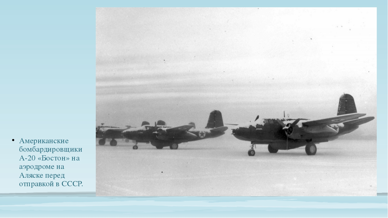 Американские бомбардировщики А-20 «Бостон» на аэродроме на Аляске перед отпра...