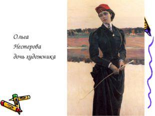 Ольга Нестерова дочь художника