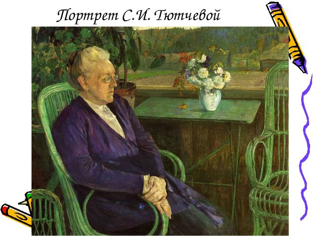 Портрет С.И. Тютчевой