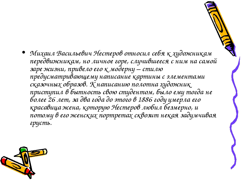 Михаил Васильевич Нестеров относил себя к художникам передвижникам, но личное...