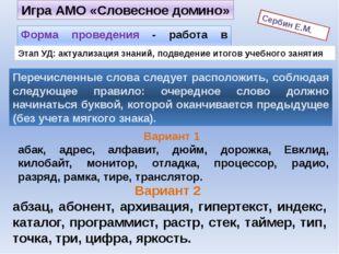 Игра АМО «Словесное домино» абзац абонент архивация гипертекст индекс каталог