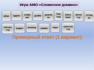 Перед вами две колонки, в которых приведены части словосочетаний, относящихся