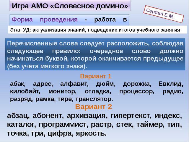 Игра АМО «Словесное домино» абзац абонент архивация гипертекст индекс каталог...
