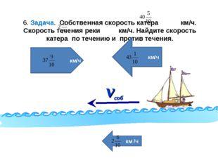 6. Задача. Собственная скорость катера км/ч. Скорость течения реки км/ч. Н