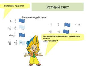 Устный счет Выполните действия: 1 – = + = 8 + = - = 4 – = - = Вспомним правил
