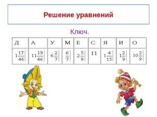 Решение уравнений Ключ.