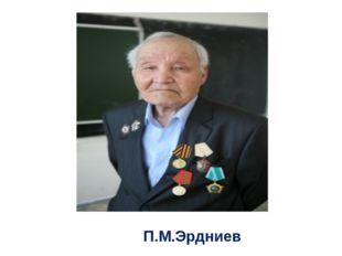 П.М.Эрдниев
