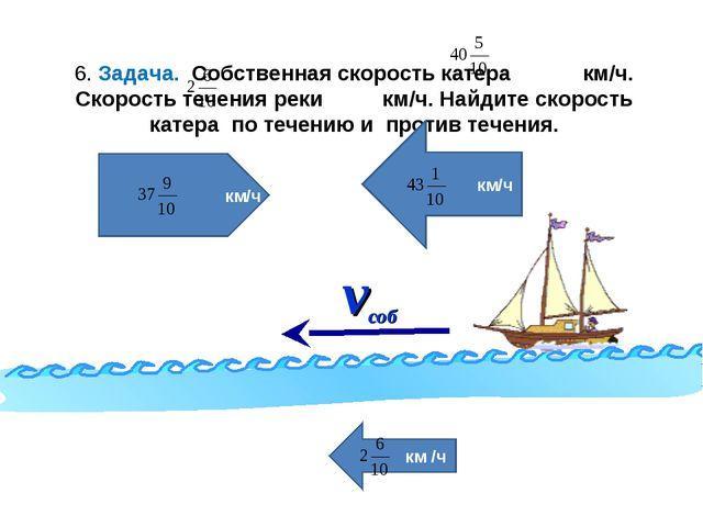 6. Задача. Собственная скорость катера км/ч. Скорость течения реки км/ч. Н...
