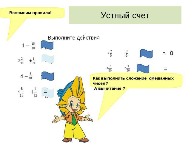 Устный счет Выполните действия: 1 – = + = 8 + = - = 4 – = - = Вспомним правил...