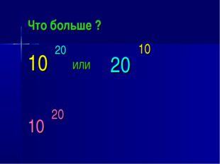Что больше ? 10 20 или 20 10 10 20