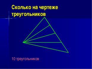 Сколько на чертеже треугольников 10 треугольников