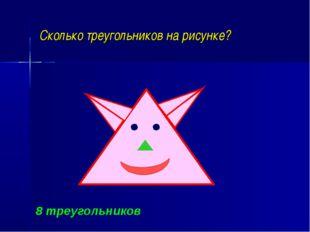 Сколько треугольников на рисунке? 8 треугольников