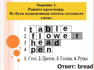 Задание 1. Решите кроссворд. Из букв выделенных клеток составьте слово. t a b