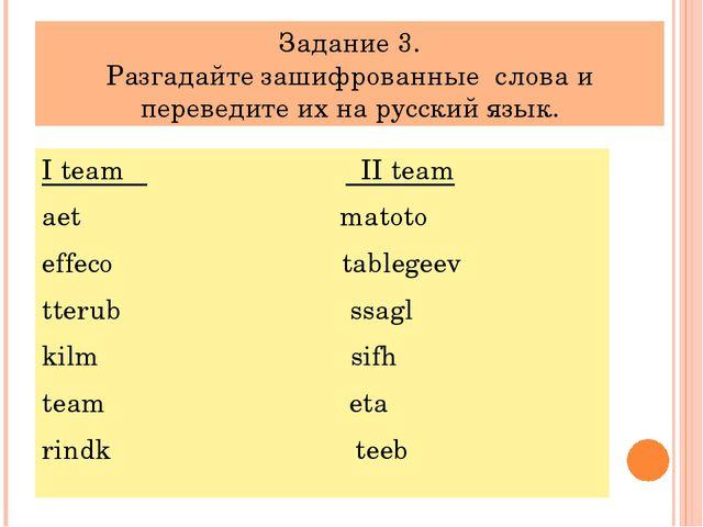 Задание 3. Разгадайте зашифрованные слова и переведите их на русский язык. I...