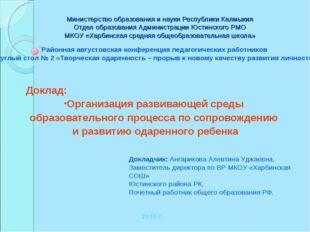 Министерство образования и науки Республики Калмыкия Отдел образования Админи