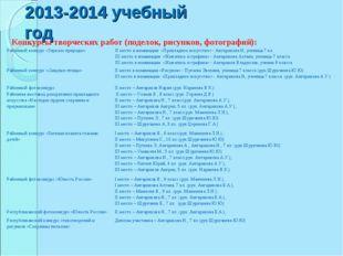 2013-2014 учебный год Конкурсы творческих работ (поделок, рисунков, фотографи