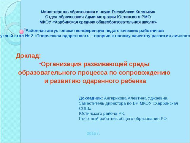 Министерство образования и науки Республики Калмыкия Отдел образования Админи...