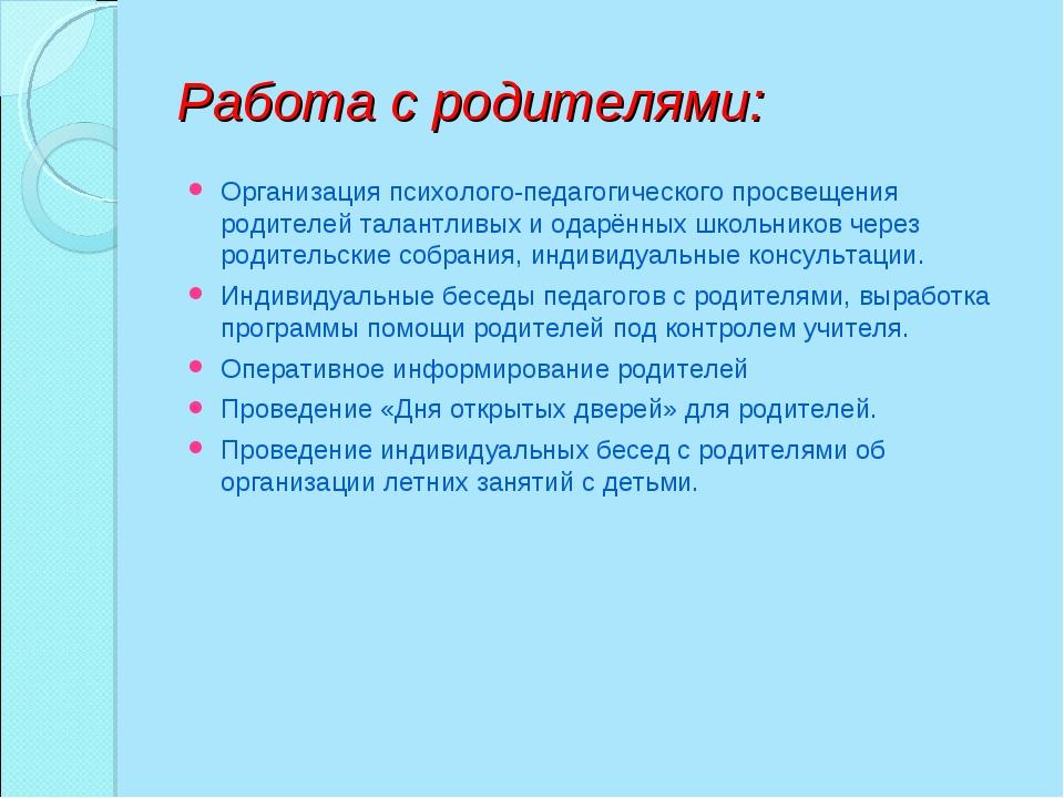 Работа с родителями: Организация психолого-педагогического просвещения родите...