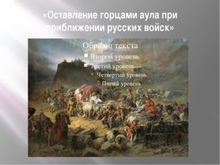 «Оставление горцами аула при приближении русских войск»