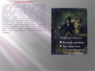 Леонид СОЛОМАТКИН Родился в 1837 году в Судже. Рано потерял родителей, рис