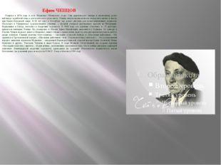 Ефим ЧЕПЦОВ Родился в 1874 году в селе Медвенка Обоянского уезда. Сын дере