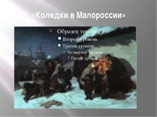 «Колядки в Малороссии»
