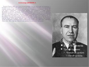 Александр ДЕЙНЕКА  Родился в Курске в 1899 году в семье железнодорожника.