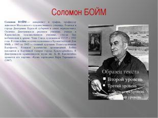 Соломон БОЙМ Соломон БОЙМ— акварелист и график, профессор живописи Московско