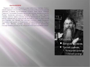 Лев КАМЕНЕВ Родился в 1833 году в Рыльске в семье небогатого торговца. Зат