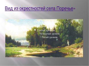 «Вид из окрестностей села Поречье»