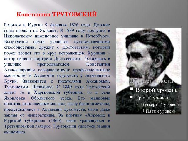 Константин ТРУТОВСКИЙ Родился в Курске 9 февраля 1826 года. Детские годы про...