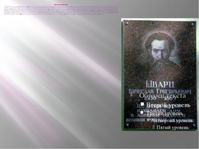 Вячеслав ШВАРЦ Родился в 1838 году в имении Белый Колодезь Щигровского уез...