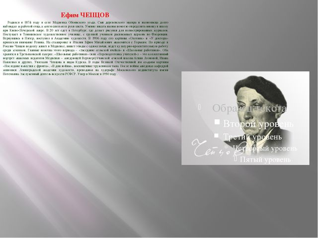 Ефим ЧЕПЦОВ Родился в 1874 году в селе Медвенка Обоянского уезда. Сын дере...