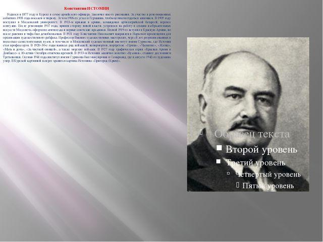 Константин ИСТОМИН Родился в 1877 году в Курске в семье армейского офицера...