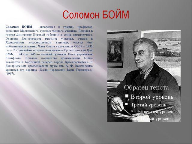 Соломон БОЙМ Соломон БОЙМ— акварелист и график, профессор живописи Московско...