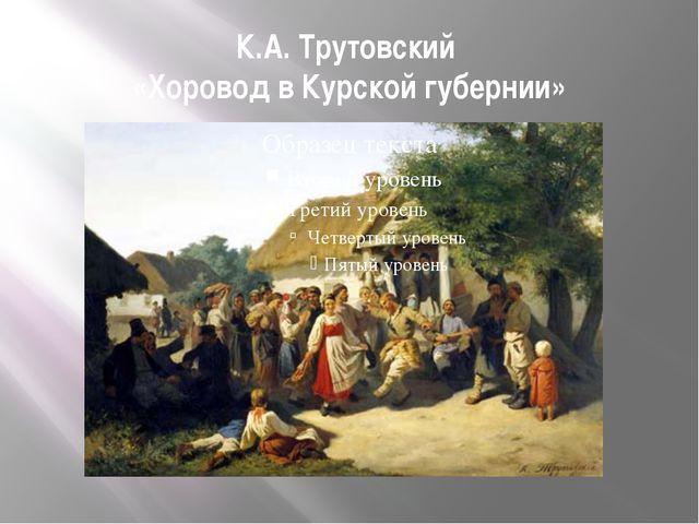 К.А. Трутовский «Хоровод в Курской губернии»