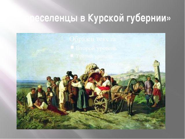 «Переселенцы в Курской губернии»
