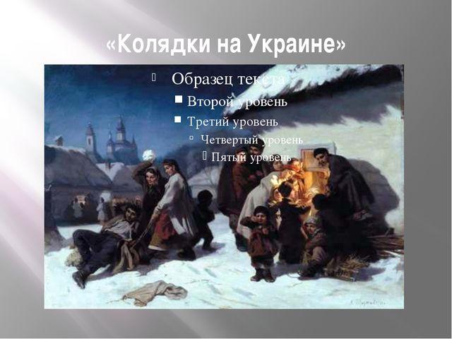 «Колядки на Украине»
