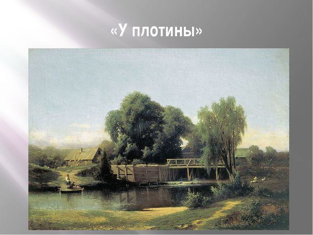 «У плотины»