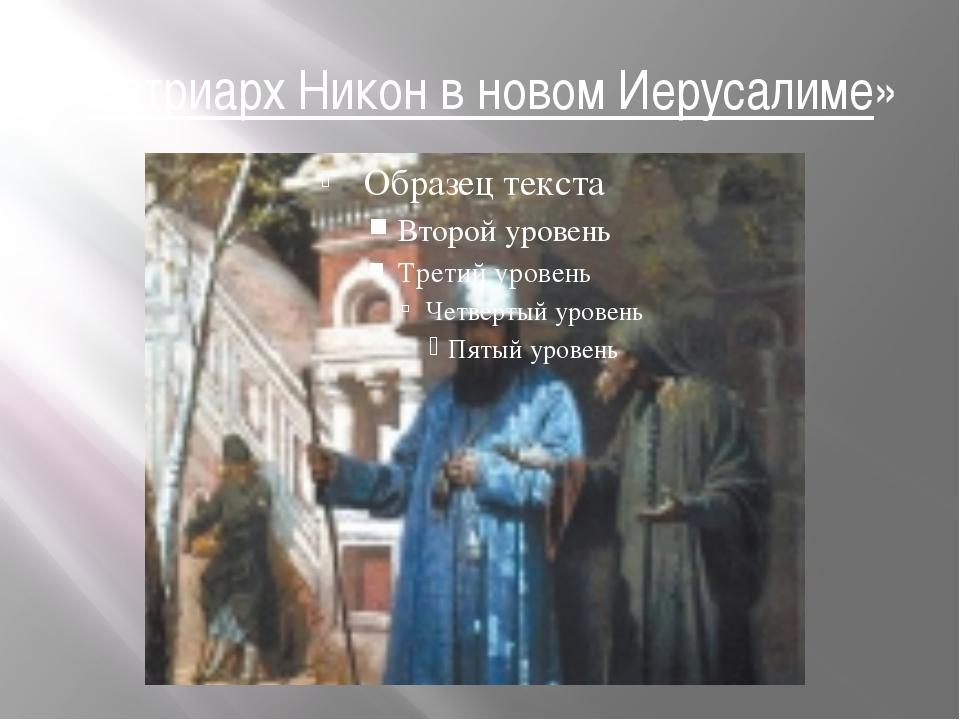 «Патриарх Никон в новом Иерусалиме»
