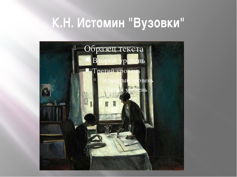 """К.Н. Истомин """"Вузовки"""""""