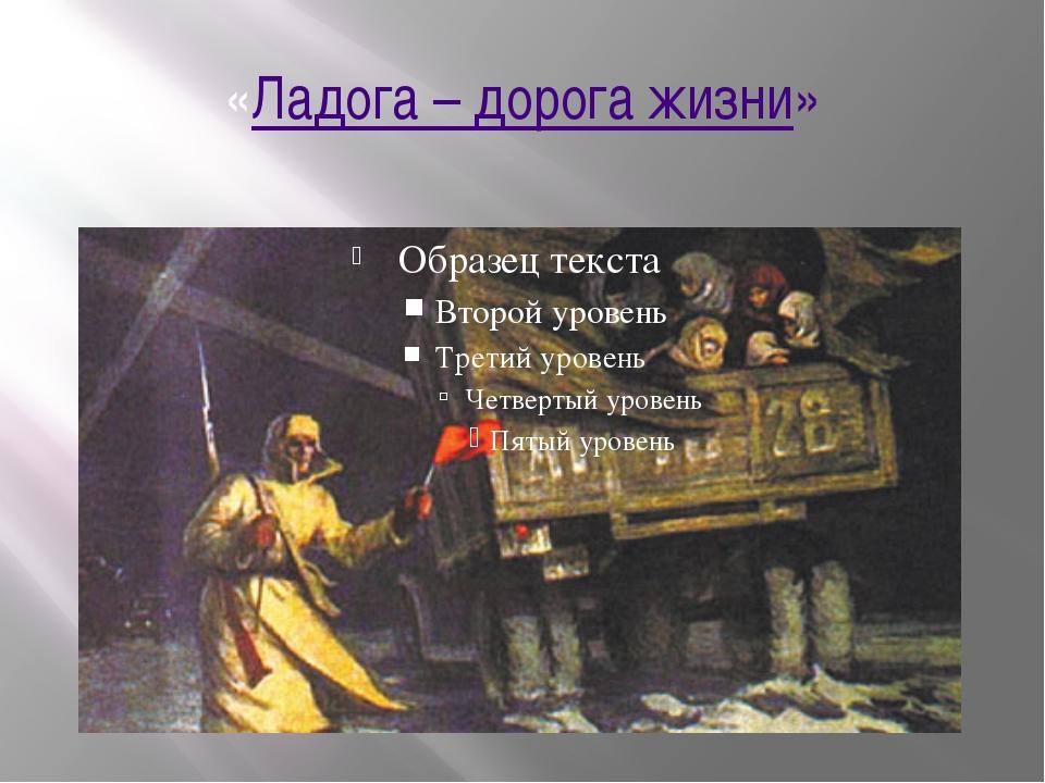 «Ладога – дорога жизни»