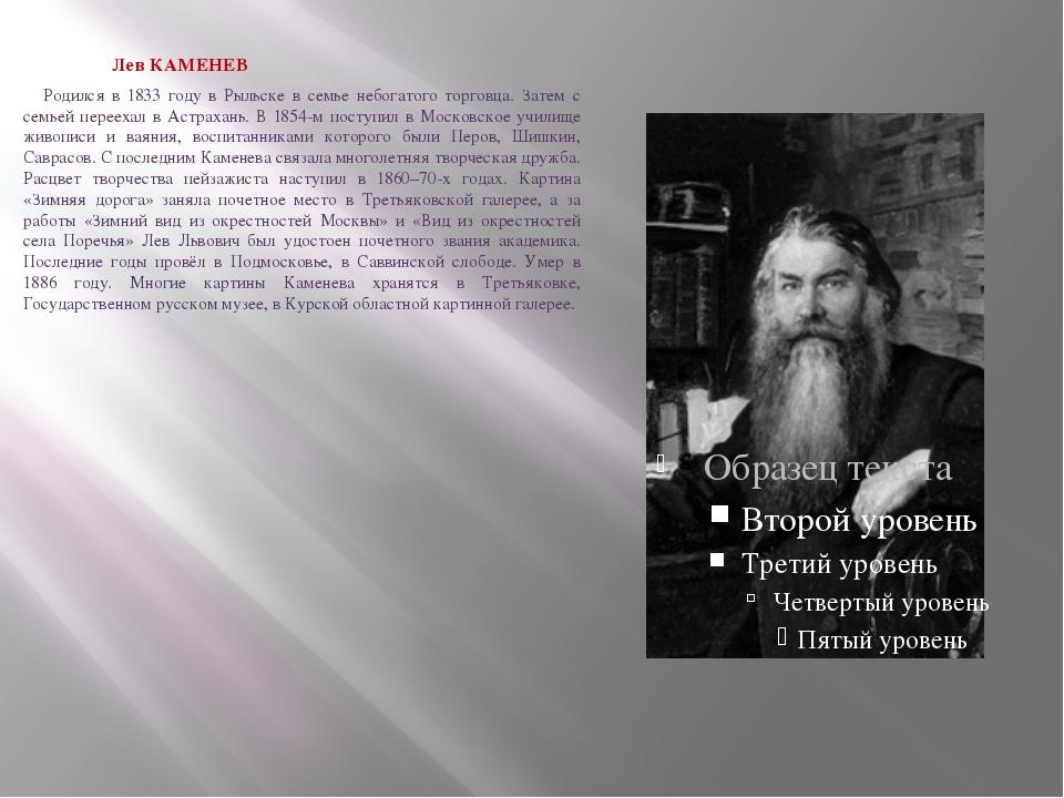 Лев КАМЕНЕВ Родился в 1833 году в Рыльске в семье небогатого торговца. Зат...