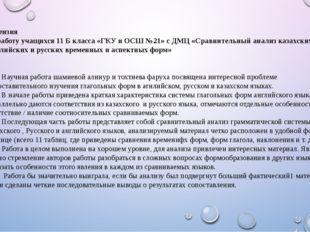 Рецензия на работу учащихся 11 Б класса «ГКУ и ОСШ №21» с ДМЦ «Сравнительный
