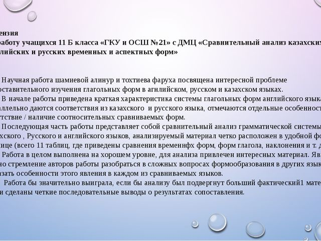 Рецензия на работу учащихся 11 Б класса «ГКУ и ОСШ №21» с ДМЦ «Сравнительный...