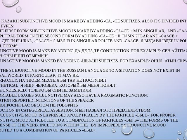 IN KAZAKH SUBJUNCTIVE MOOD IS MAKE BY ADDING -CA, -CE SUFFIXES. ALSO IT'S DI...